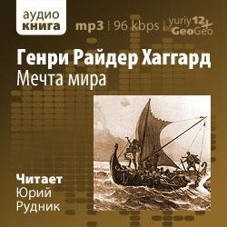 Хаггард Генри Райдер, Лэнг Эндрю - Мечта мира