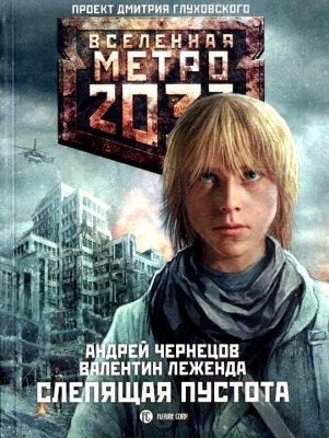 Метро 2033: 24 Чернецов Андрей, Леженда Валентин - Слепящая пустота
