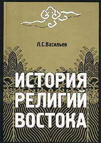 Васильев Леонид - История религий Востока