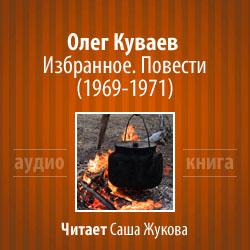 Куваев Олег - Избранное. Повести (1969-1971)