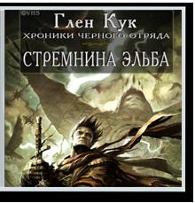 Кук Глен - Хроники Черного отряда 11. Стремнина Эльба