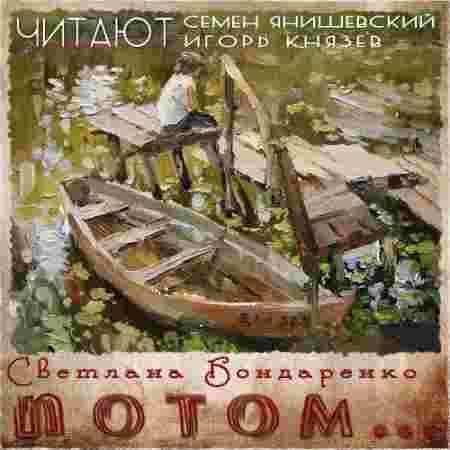 Бондаренко Светлана - Потом…