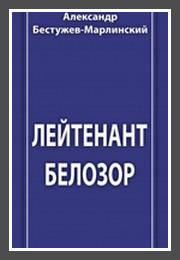 Бестужев-Марлинский Александр - Лейтенант Белозор