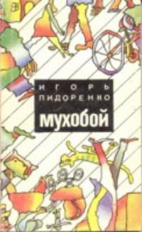 Пидоренко Игорь - Мухобой