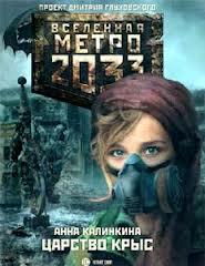 Метро 2033: 25 Калинкина Анна - Царство крыс