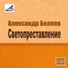 Беляев Александр - Светопреставление