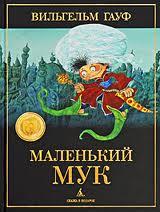Гауф Вильгельм - Маленький Мук