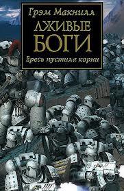 Warhammer 40000. Ересь Хоруса 02. Лживые боги (Макнилл Грэм)