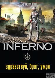 Острогин Макс - Inferno 5. Здравствуй, брат, умри