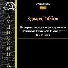 Гиббон Эдвард - История упадка и разрушения Великой Римской империи в 7 том ...