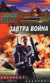 Зорич Александр - Завтра война 01. Завтра война
