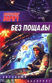 Зорич Александр - Завтра война 02. Без Пощады