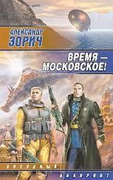 Зорич Александр - Завтра война 03. Время - Московское!