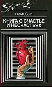 Амосов Николай - Книга о счастье и несчастьях