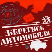 Брагинский Эмиль, Рязанов Эльдар - Берегись автомобиля