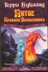 Гудкайнд Терри - Меч Истины 05. Пятое правило волшебника или Дух Огня