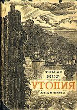 Мор Томас - Утопия