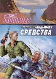 Фомичев Алексей - Оборотень 05. Цель оправдывает средства