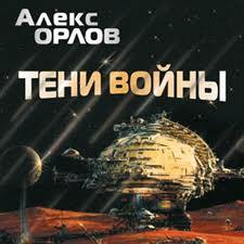 Орлов Алекс - Тени войны 01. Тени войны