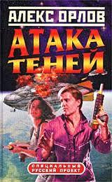 Орлов Алекс - Тени войны 02. Атака теней