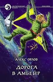 Орлов Алекс - Тени войны 03. Дорога в Амбейр