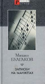 Булгаков Михаил - Записки на манжетах