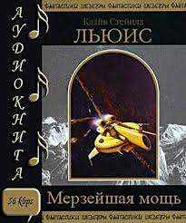 Льюис Клайв - Космическая трилогия 03. Мерзейшая мощь