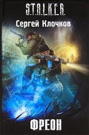 S.T.A.L.K.E.R. 55. Клочков Сергей - Лунь 02. Фреон