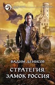 Денисов Вадим - Стратегия 01. Замок