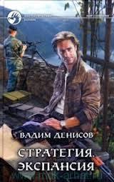 Денисов Вадим - Стратегия 02. Экспансия