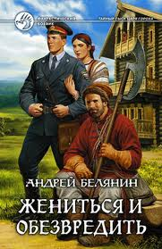 Белянин Андрей - Тайный сыск царя Гороха 07. Жениться и обезвредить