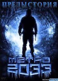 Метро 2033 - Предыстория