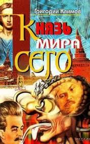 Климов Григорий - Князь Мира Сего