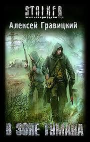 S.T.A.L.K.E.R. 40. Гравицкий Алексей - В зоне тумана