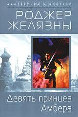 Желязны Роджер - Хроники Амбера 01. Девять принцев Амбера