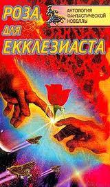 Желязны Роджер - Роза для Экклезиаста
