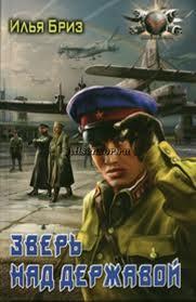 Бриз Илья - Зверь над державой 01. Зверь над державой