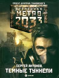 Метро 2033: 02 Антонов Сергей - Темные туннели