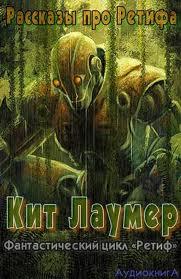 Лаумер Кит - Рассказы про Ретифа