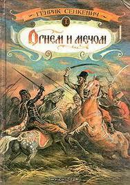 Сенкевич Генрик - Огнём и Мечом 01. Огнём и Мечом