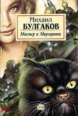 Булгаков Михаил - Мастер и Маргарита