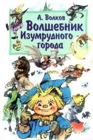Волков Александр - Изумрудный город 01. Волшебник Изумрудного города