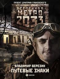 Метро 2033: 01 Березин Владимир - Путевые знаки