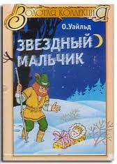 Уайльд Оскар - Звездный мальчик