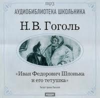 Гоголь Николай - Иван Федорович Шпонька и его тетушка