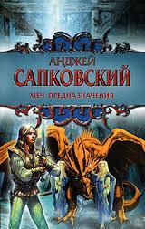 Сапковский Анджей - Ведьмак 02. Меч предназначения