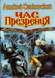 Сапковский Анджей - Ведьмак 04. Час презрения