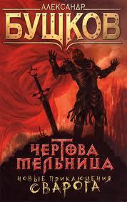 Бушков Александр - Сварог 13. Чертова мельница