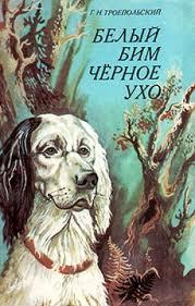 Троепольский Гавриил - Белый Бим черное ухо
