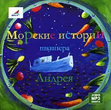 Кутерницкий Андрей - Морские истории шкипера Андрея